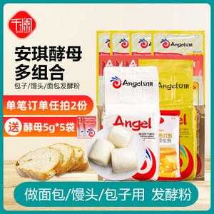 安琪酵母粉家用包子高活性干酵母面包发酵粉馒头即发孝母粉耐高糖
