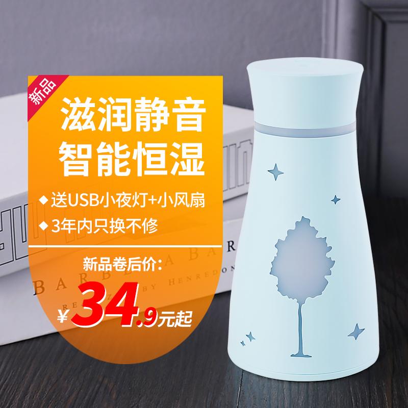 10-10新券usb加湿器家用静音大雾容量卧室孕妇婴儿空气净化小型喷雾上加水