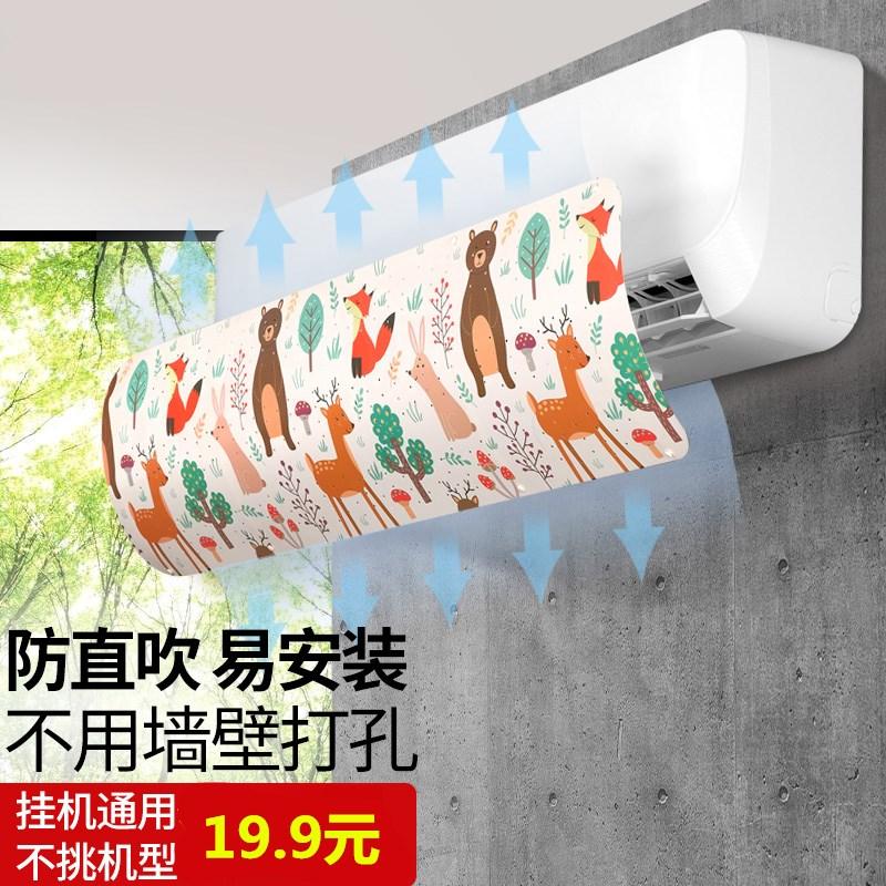 空调遮挡板卧室d挡风板隔板罩卡通档防风老人摆风叶方向风口创意