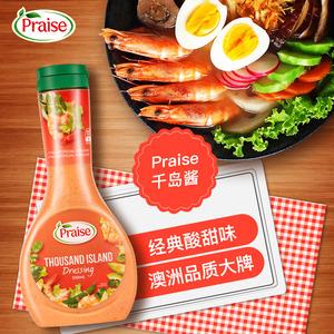 派乐斯Praise澳洲番茄千岛酱沙拉酱水果蔬菜沙拉汁海鲜食品美食酱