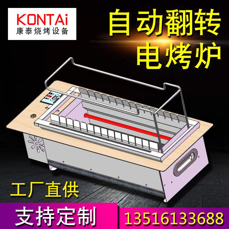 商用自動反転電気オーブン無煙電気室内焼き器回転電気オーブン豊茂自動焼き串炉