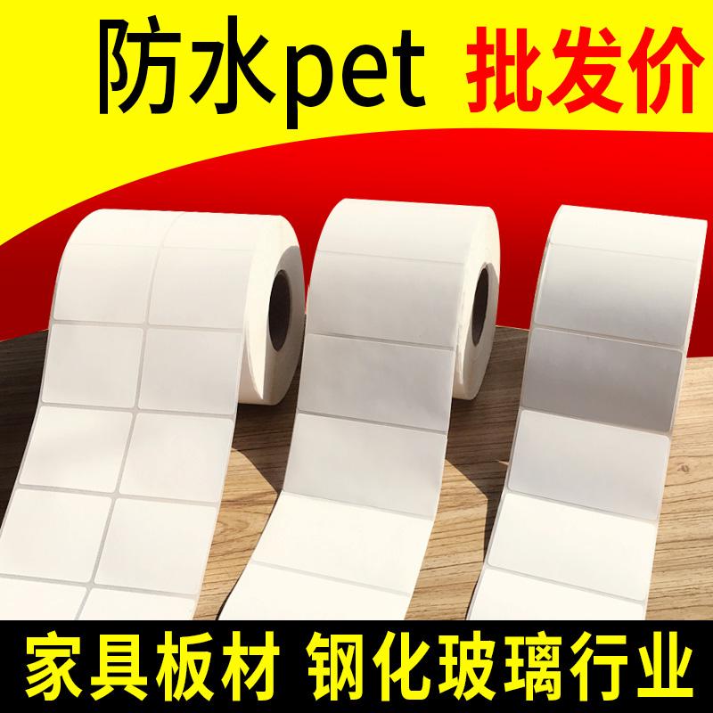 防水标签贴纸钢化玻璃家具白色PP合成纸可移不干胶易撕标签定做