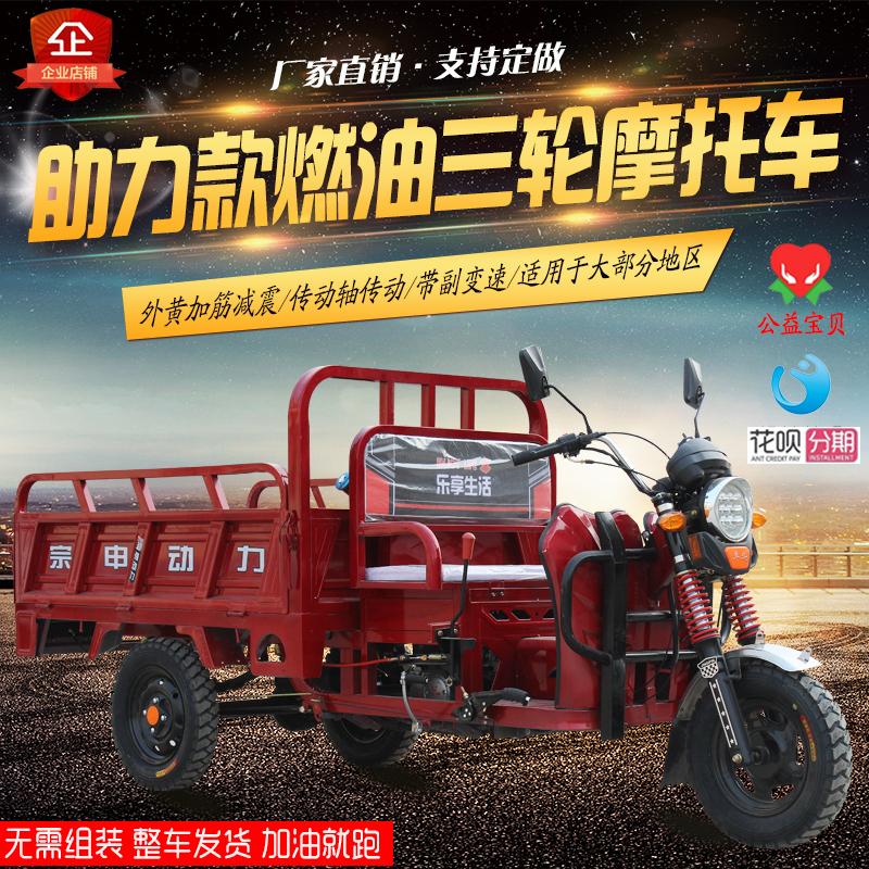 燃油三轮摩托车110-125-150c宗申动力货运农用汽油助力摩托车整车