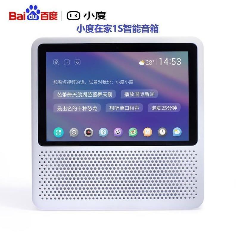 感应带屏语音控制家用儿童迷你小度智能音箱向往的生活同款互动1限2000张券