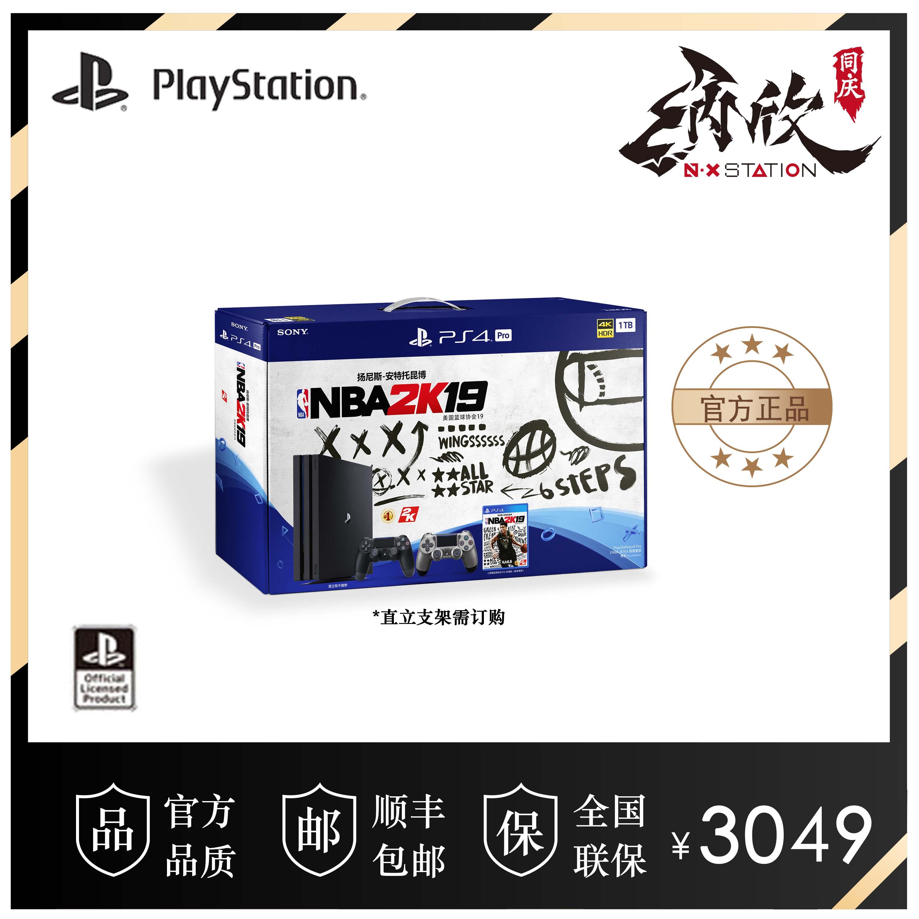 限10000张券Sony PlayStation 4 PS4 Pro主机 PS4 Slim主机