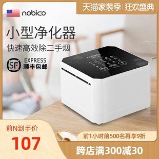 诺比克空气净化器小型二手烟净化器家用室内去异味除甲醛吸烟机