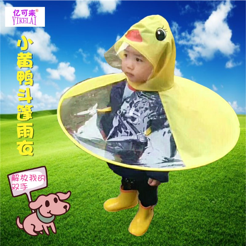 Flying saucer raincoat, child, yellow duck, cloak, raincoat, tiktok, baby raincoat, boy, girl, kindergarten, net red.