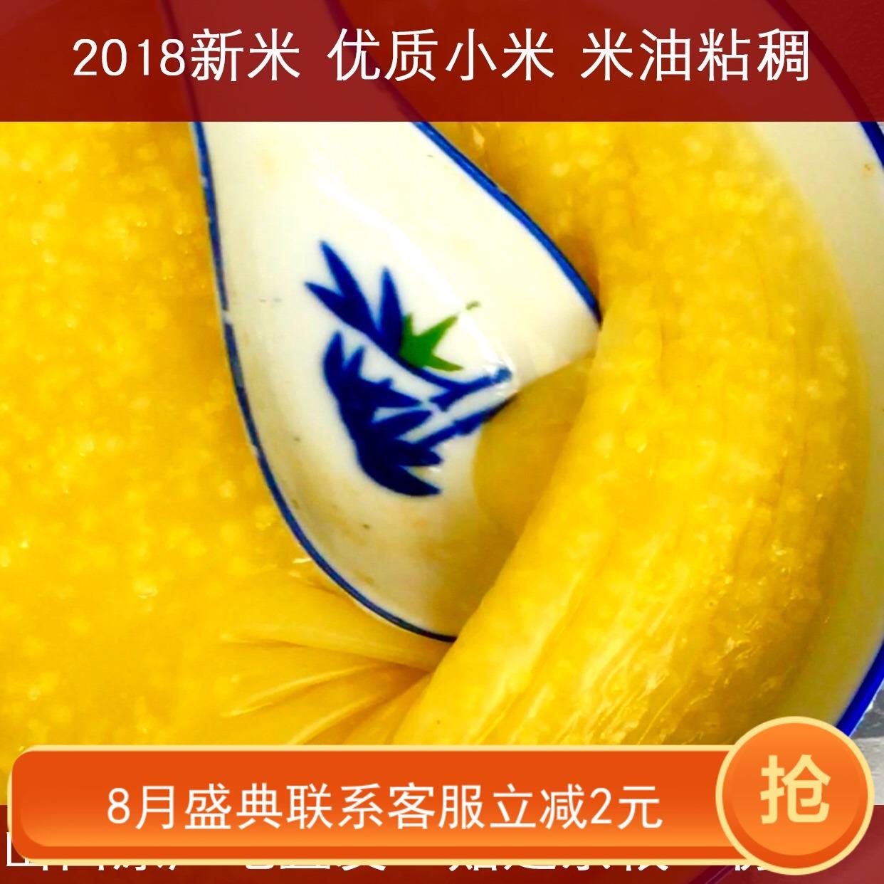 黄小米山西特产特级食用5斤小米12月02日最新优惠