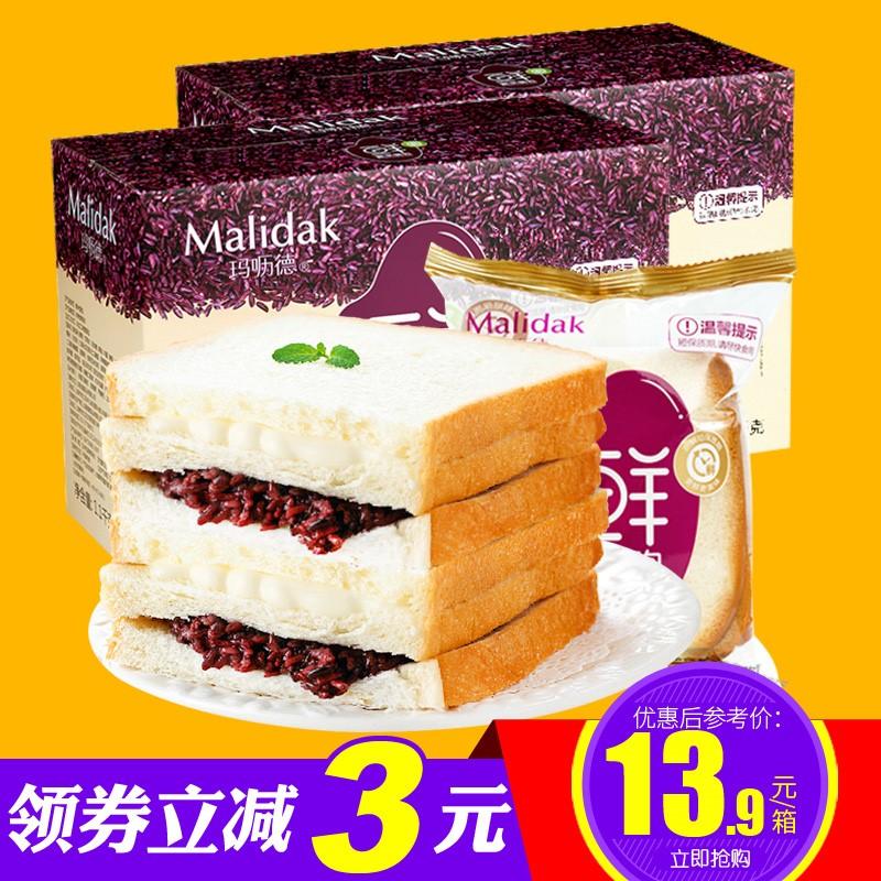 玛呖德紫米面包1100g整箱软糯奶酪夹心吐司切片早餐夹心面包糕点(非品牌)
