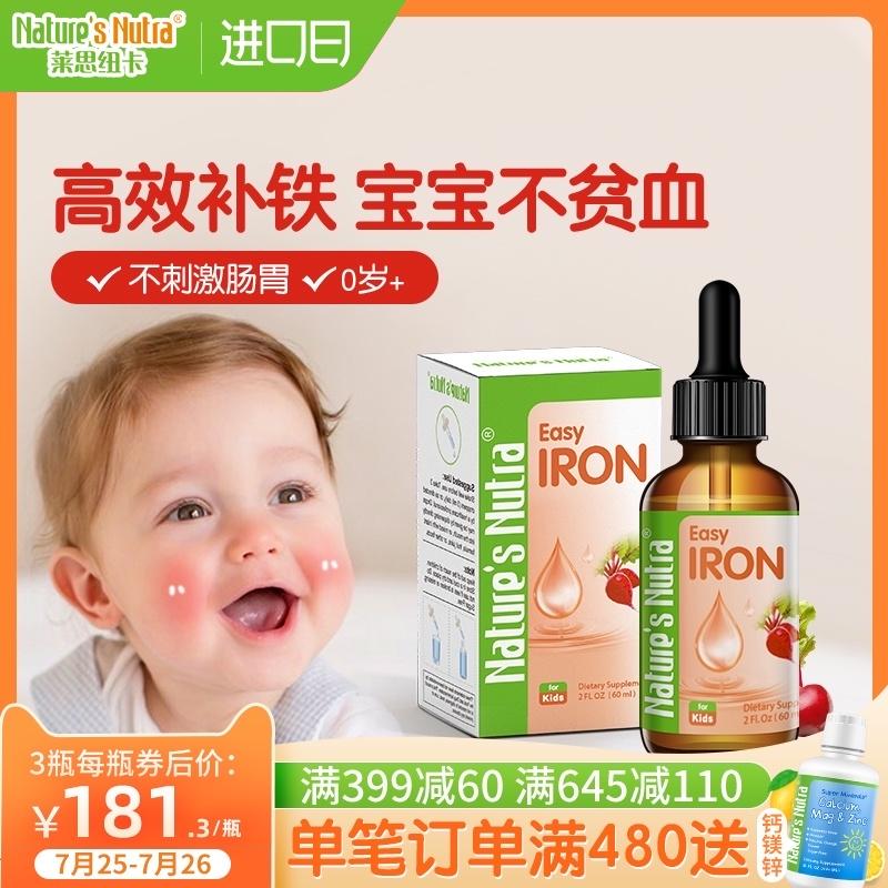 美国莱思纽卡铁婴幼儿童不贫血铁剂