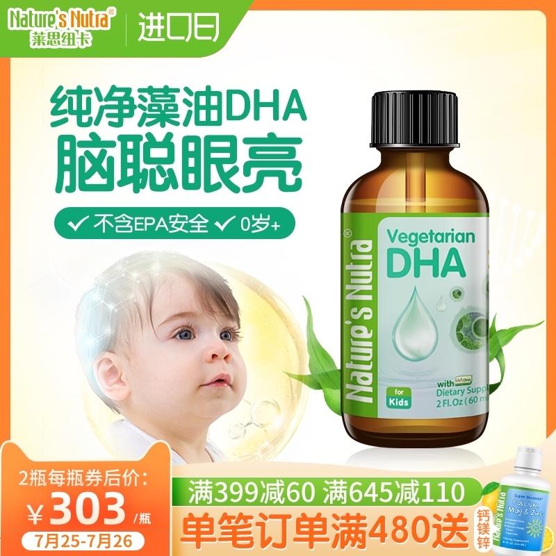 莱思纽卡婴幼儿童dha海藻油滴剂