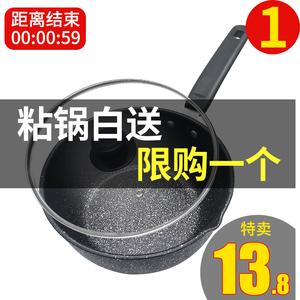 雪平锅麦饭石小奶锅婴儿泡面锅不粘锅家用宝宝辅食锅汤锅煎煮一体