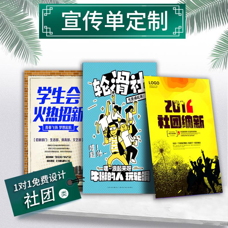 音乐跆拳道大学生会社团纳新迎新宣传单模板免费设计dm彩页a4A5订定制做印刷海报广告打印制作铜版纸张