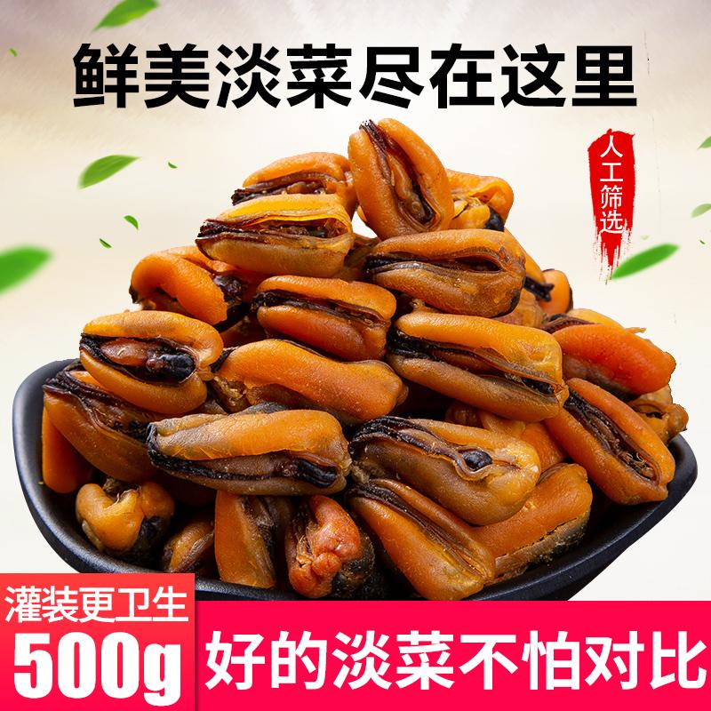 淡菜干海虹鲜活500g海虹干高品质壳菜仔青口贝海鲜干货特级大贻贝