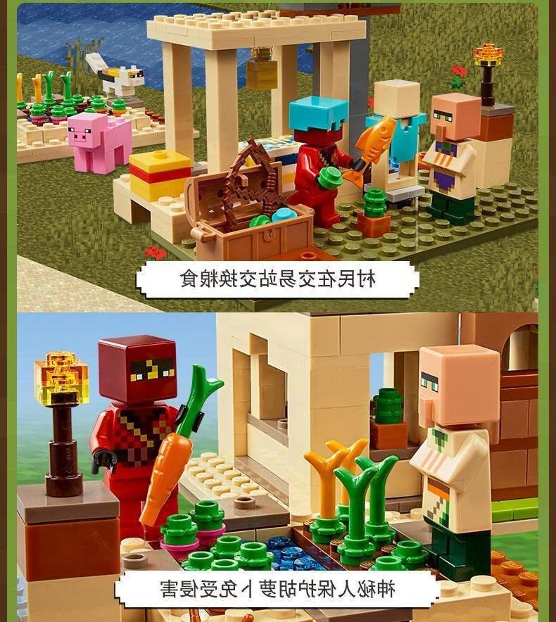 乐高6月新品我的世界灾厄村民突袭劫掠兽掠夺者拼装积木玩具21
