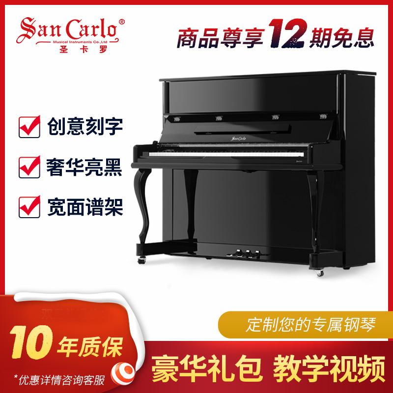 圣卡罗钢琴S121全新立式专业考级演奏初学者家用品牌真钢琴