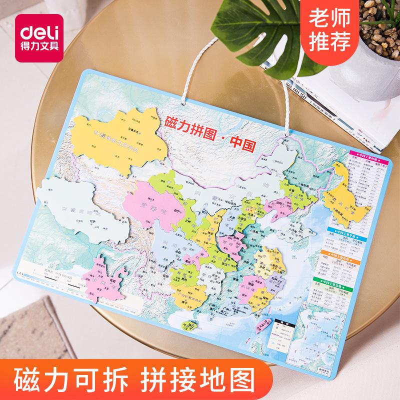 得力磁力中国地图拼图学生儿童磁性地理地形各省行政区益智拼图