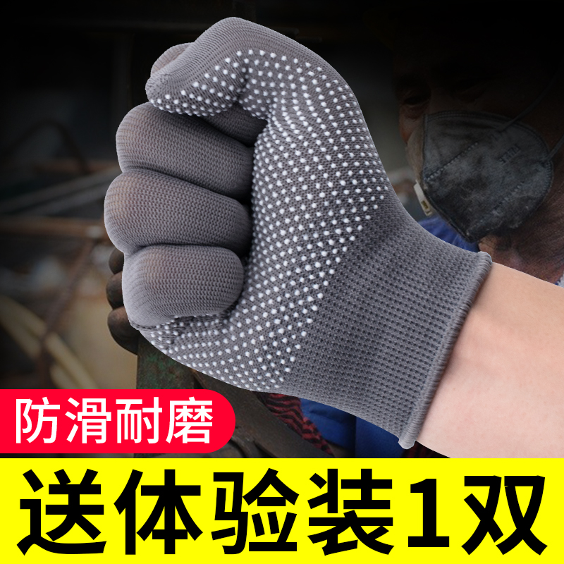 Gloves antiskid wear-resistant labor protection work man elastic nylon cotton thin type summer construction site work with glue protection