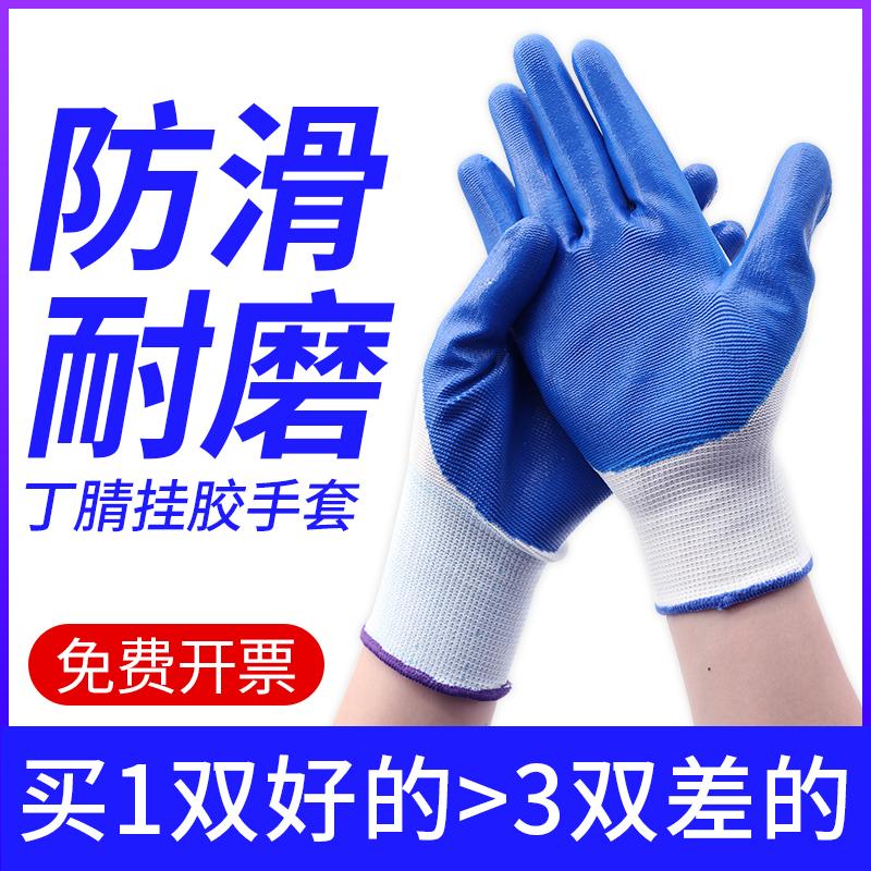 手套劳保耐磨工作防滑加厚工地干活男塑胶皮薄款工业浸胶防油冬季