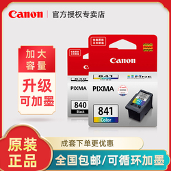 Canon/佳能 PG-840/840XL墨盒适用MX538 MX398 MG3680 TS5180 MG3180 MX538 MX518 MX458 佳能打印机墨盒