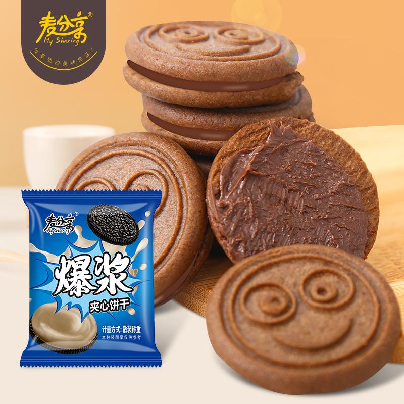 爆浆夹心巧克力饼干独立小包装散装称重320g约16包