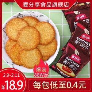 领5元券购买麦分享马铃薯零食办公室代餐脆饼干