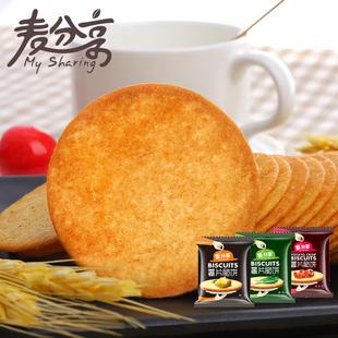 麦分享散装薯片脆饼小吃零食500g休闲食品宿舍代餐马铃薯薄脆饼干