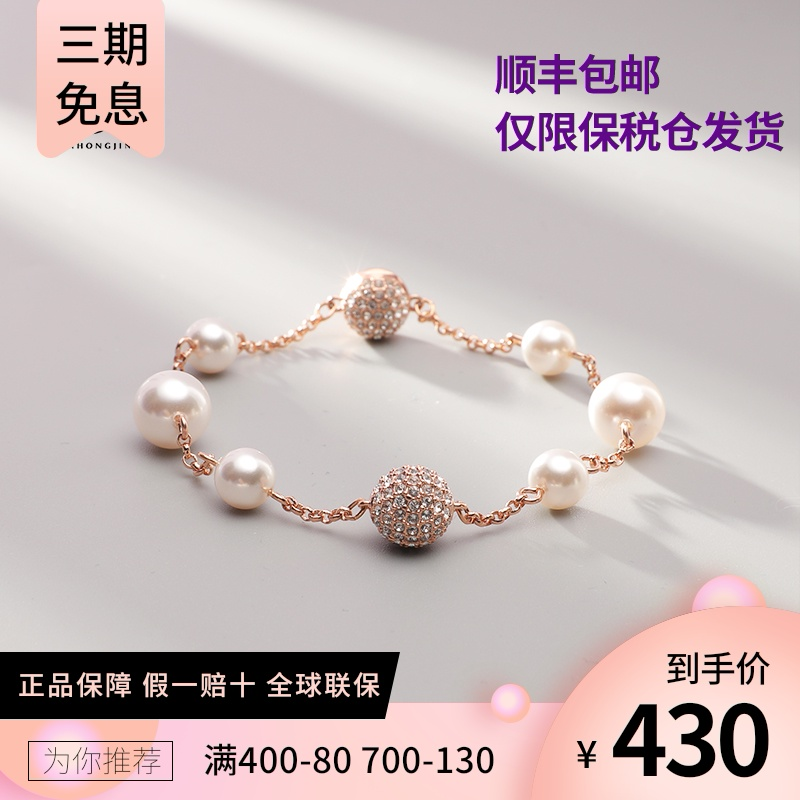 Swarovski / Swarovski genuine Bracelet female Remix collection Pearl Rose Gold Gift