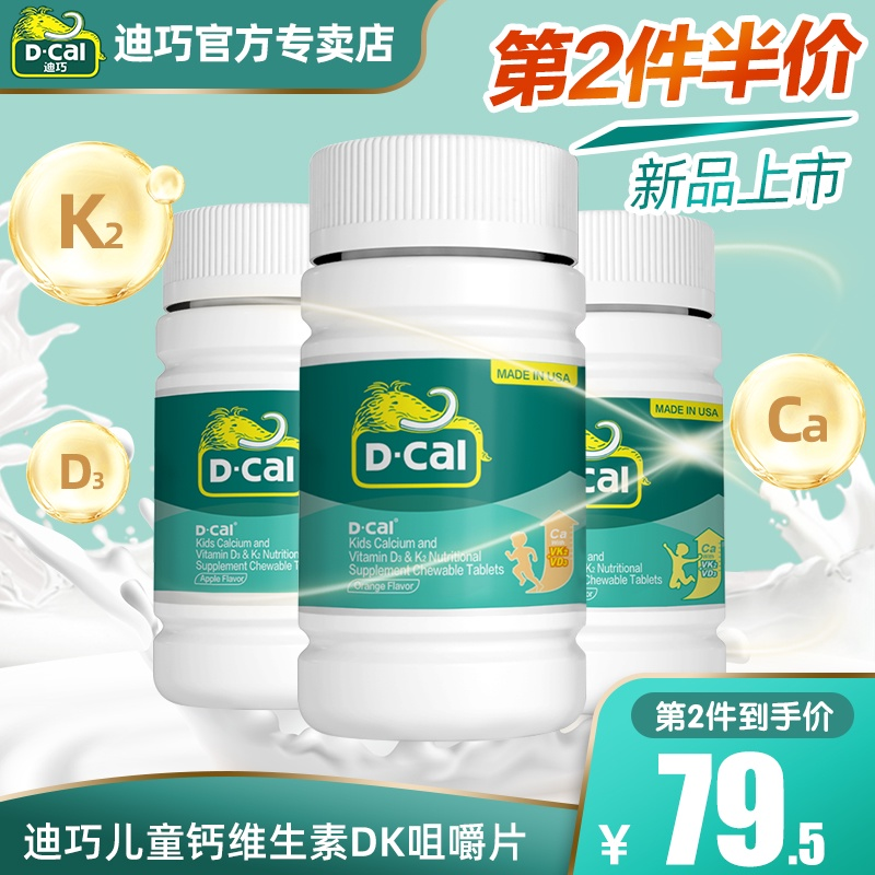 迪巧儿童钙维生素k2d3小儿维生素d