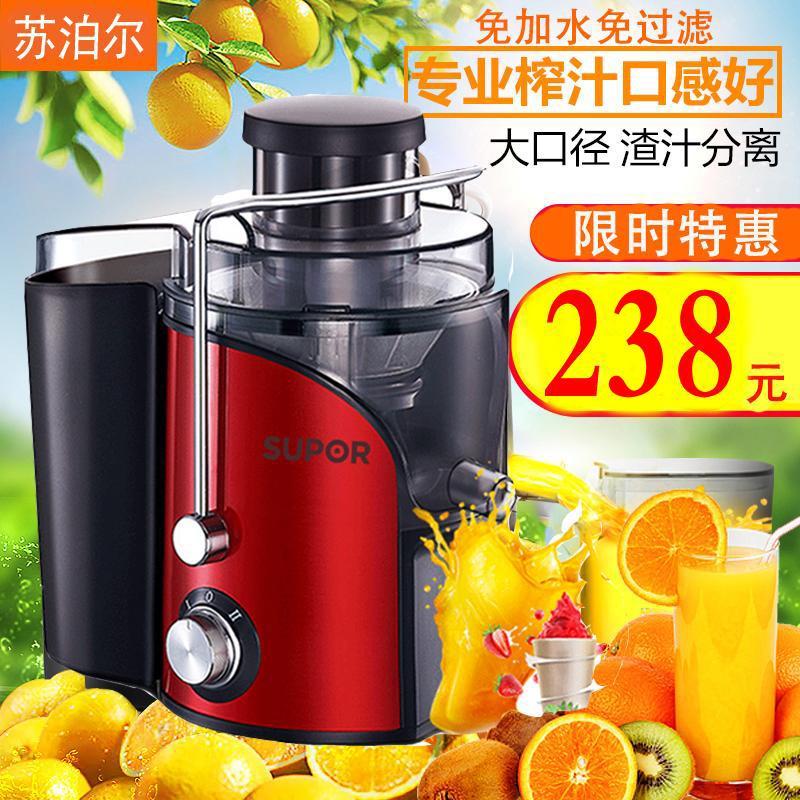 苏泊尔榨汁机家用迷你汁渣分离便携榨汁杯全自动多功能炸水果汁机