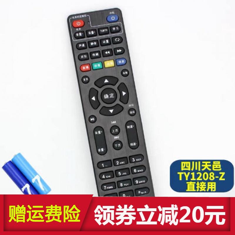 中国电信ITV 4K 高清 四川天邑TY1208-Z  1208-2 机顶盒遥控器