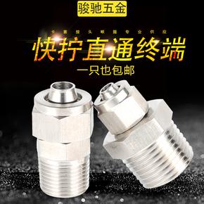 304不锈钢快拧接头 高压直通终端锁母式PU四氟软塑料尼龙PE管快速
