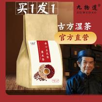红豆薏米茶薏仁芡实赤小豆祛男女养生茶口臭去湿气除霍思燕同款