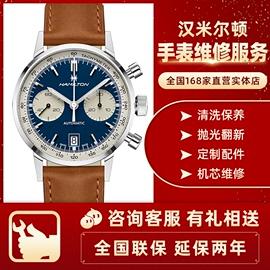 手表维修服务汉密尔顿保养洗油更换表带电池表把免费真伪鉴定修表图片