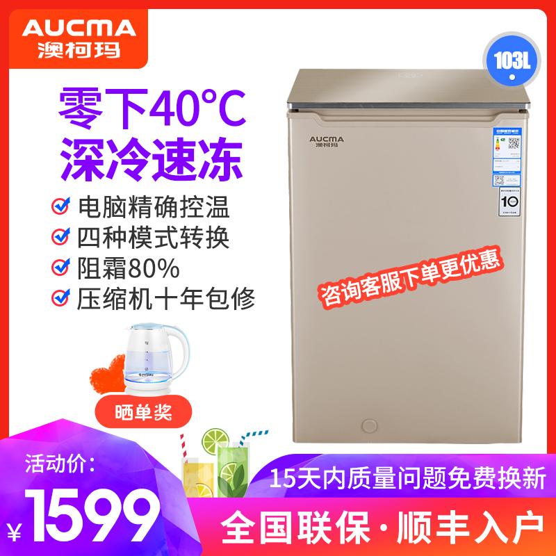 11-12新券aucma /澳柯玛度家用超低温小冰柜