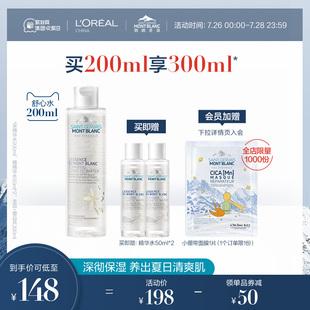 【立即抢购】勃朗圣泉补水保湿修护舒缓抗氧化敏感肌可用精华水女