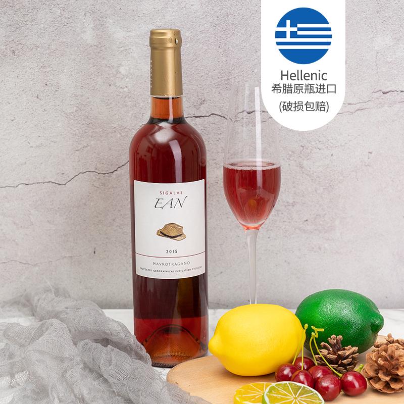 思小姐藏酒馆 rose santorini希腊圣托里尼岛斯格拉EAN桃红葡萄酒