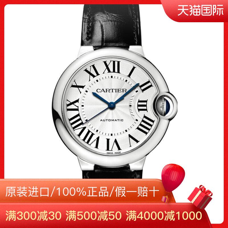 【香港直邮】卡地亚蓝气球系列精钢机械表W69017Z4
