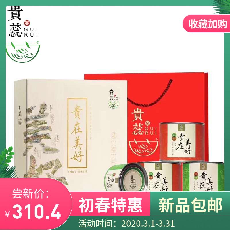 贵州礼品茶 梵净山红茶绿茶 节日送礼高档礼物 公司单位定制礼盒
