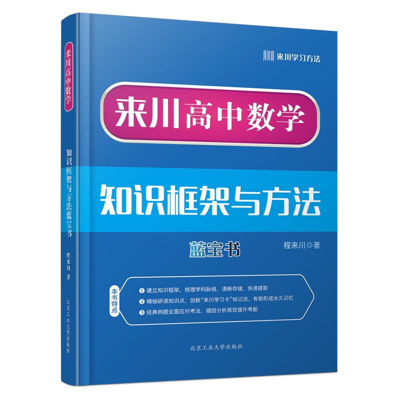 来川高中数学框架与方法蓝宝书正品