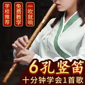 6孔初学入门小学生g高音专业竖笛