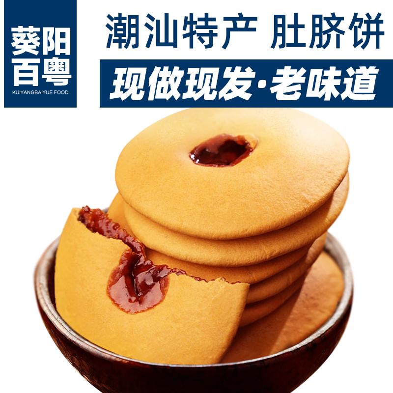 百粤潮汕特产红糖肚脐饼网红零食古早味双炉饼干小吃手工黑糖糕点
