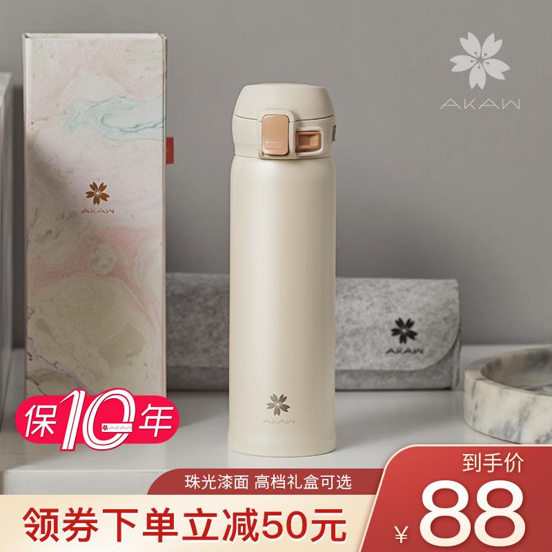 日本AKAW爱家屋保温杯高档304不锈钢学生女男智能简约随手水杯子