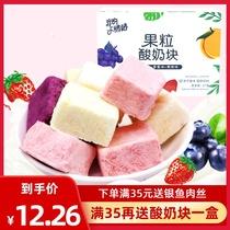 额额狗水果冻干酸奶块快低脂办公室零食脆低卡干吃固体草莓粒网红
