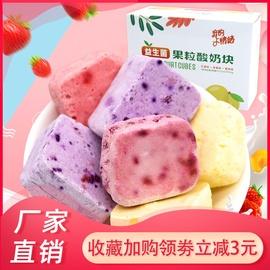 冻干酸奶块果粒草莓干冻干水果网红零食小吃芒果快干吃熬夜必备小图片