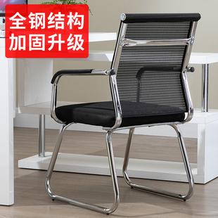 办公椅子舒适久坐靠背会议室特价简约弓形网椅麻将座椅家用电脑凳图片