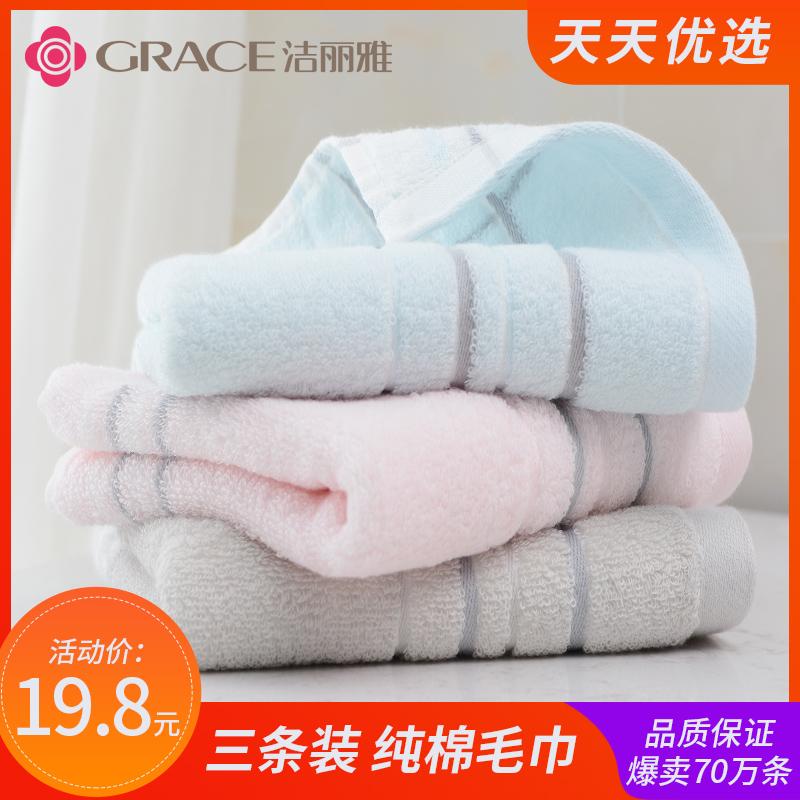 3条洁丽雅大毛巾 纯棉洗脸洗澡家用成人男女帕加厚吸水柔软不掉毛图片
