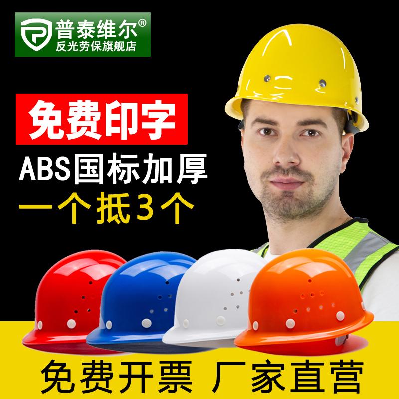 施工安全帽