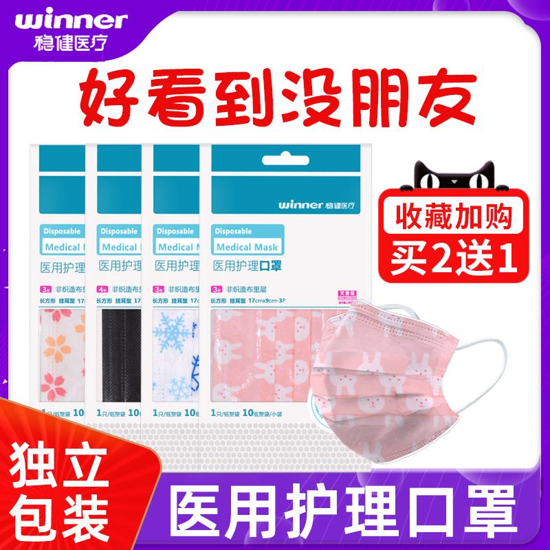 Robust mask independent packaging medical care separate printing powder rabbit Black Pink disposable medical sterilization grade