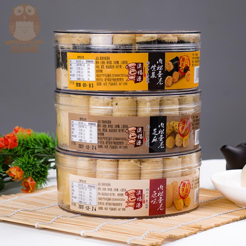 澳门特产紫菜海苔肉松蛋卷香港广东珠海手信代餐糕点休闲零食